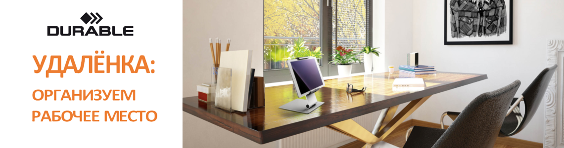 Durable home office